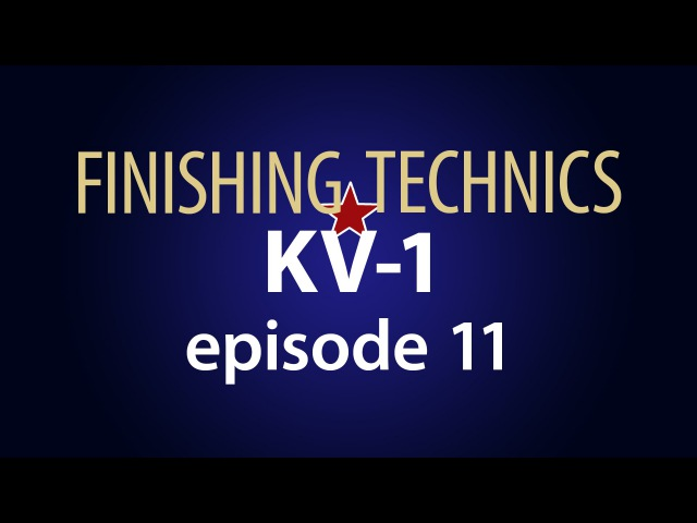 FINISHING TECHNICS KV-1. Episode 11