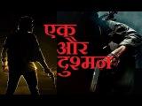 Ek Aur Dushman 2015 Hindi Dubbed Movie | HD | Hindi Movies 2015 Full Movie New Online