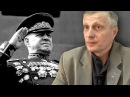 Пякин В. В. Маршал Жуков как пример представителя кланово корпоративных интересов