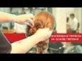 Коктейльная прическа на основе плетения. Анастасия Юхименко школа парикмахерского искусства HSH