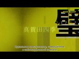 Subete ga F ni Naru: The Perfect Insider / Всё становится Ф: Идеальный инсайдер 1 PV [AniZone.TV]