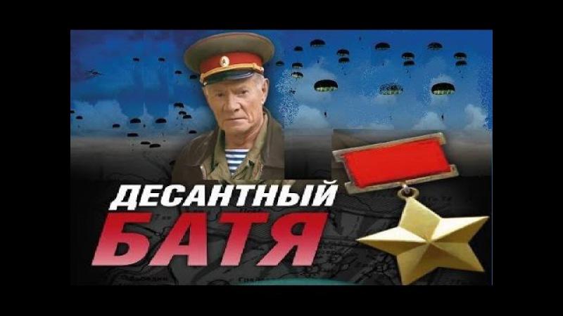 ВДВ Десантный Батя 7 серия