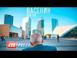 «Васенин» - Documentary film «Vasenin» (главный фильм 70-летия Победы)
