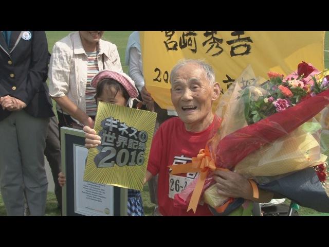 105歳スプリンター 京都の宮崎さん 「最高齢」ギネス認定 105-year-old Miyazaki sets world rec