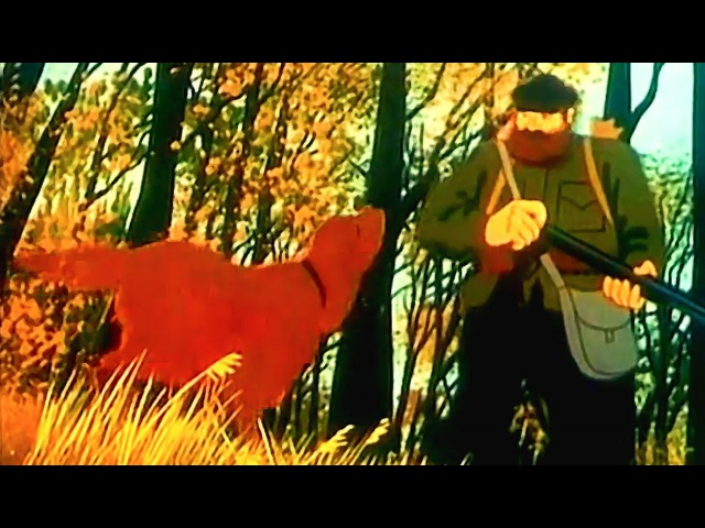 Советские мультфильмы Сезон Охоты (1981)