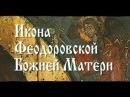Царица Небесная. ФЕОДОРОВСКАЯ икона Божией Матери (2010)