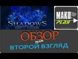 Shadows: Heretic Kingdoms ► Обзор? ;)