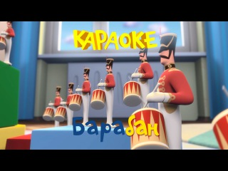 Фиксики - Фиксипелки - Караоке - Барабан