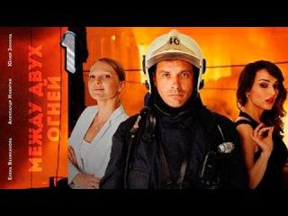 Между двух огней 1 серия Мелодрама фильм сериал смотреть онлайн 2015