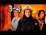 Между двух огней 3-4 серии Мелодрама фильм сериал смотреть онлайн 2015
