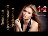 Осколки хрустальной туфельки 1-2 серии (2015) Мелодрама, фильм, сериал