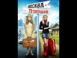 Фильм Москва – Лопушки