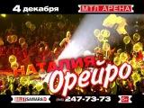 Natalia Oreiro (Наталья Орейро) - Самара 4.12.2014