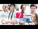 Самара 7 серия 2013 (Сериал про врачей)   HD Качество