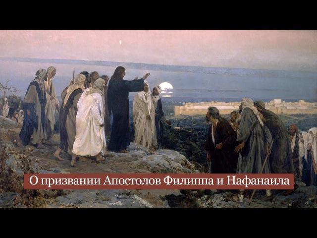 Программа №22. О призвании Апостолов Филиппа и Нафанаила. 01 марта 2015 года.