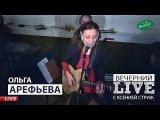 Ольга Арефьева на радио Весна FM