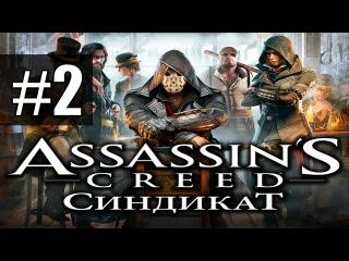 Прохождение Assassins Creed Syndicate Синдикат на русском - часть 2 - Иви Фрай