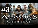 Прохождение Assassins Creed Syndicate Синдикат на русском - часть 3 - Банда Грачи