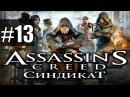 Прохождение Assassin's Creed: Syndicate [Синдикат] на русском - часть 13 - В стенах парламента