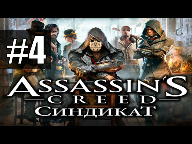 Прохождение Assassin's Creed: Syndicate [Синдикат] на русском - часть 4 - Война банд