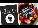 Торт Черный лес | Вдохновляющие рецепты от SUVI