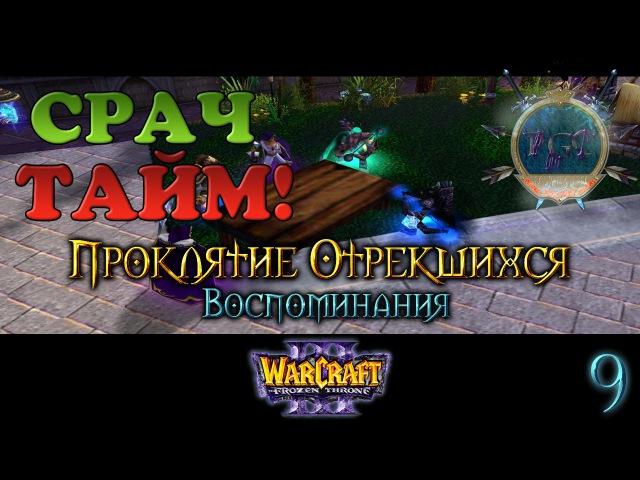 9 Даларанская психушка! [Воспоминания] - Warcraft 3 TFT Проклятие Отрекшихся прохождение » Freewka.com - Смотреть онлайн в хорощем качестве