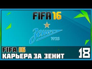 FIFA 16 Карьера за Зенит #18 - Матч с «Гентом» (Групповой этап ЛЧ)