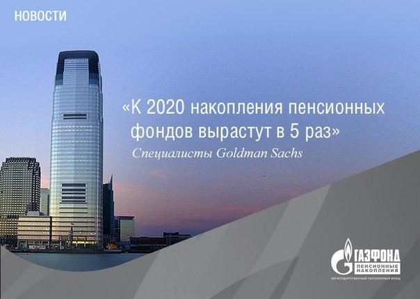 предсказывают пятикратный рост накоплений в российских частных пенсионных фондах