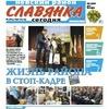 """Газета """"Славянка сегодня"""""""