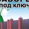 Заборы в Туле. РФ