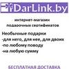 Сайт подарочных сертификатов DarLink.by