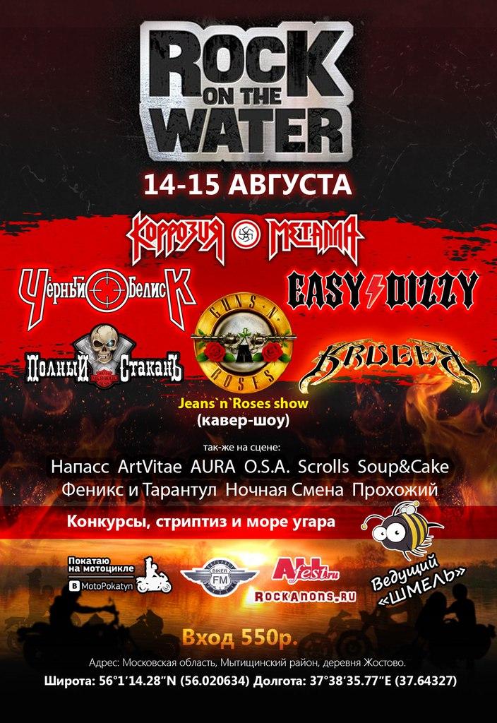 15-августа фестиваль Rock on the Water 2015