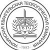 Ukrainskaya-Evangelskaya Seminaria-Bogoslovia