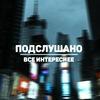 Подслушано в школе №1 (г. Нефтеюганск)