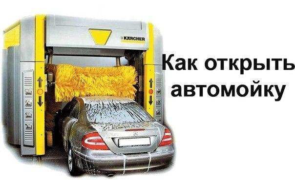 [club44848402|Как открыть свою автомойку? Пошаговая инструкция]------