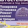Автостекла Чебоксары
