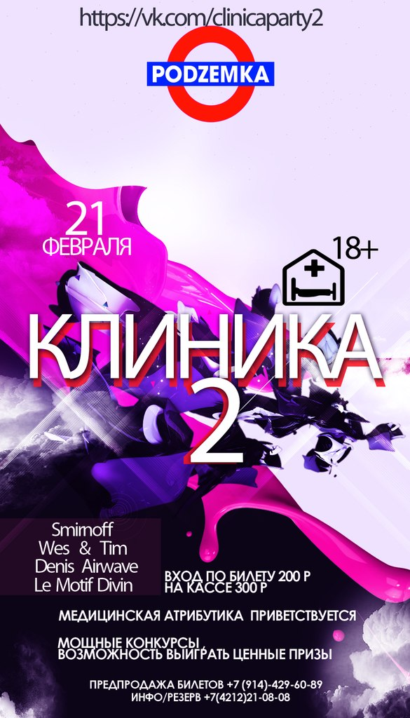 Афиша Хабаровск 21 Февраля / Клиника 2 / PODZEMKABAR