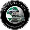 OCTAVIA - CLUB (Шкода Октавия Клуб)