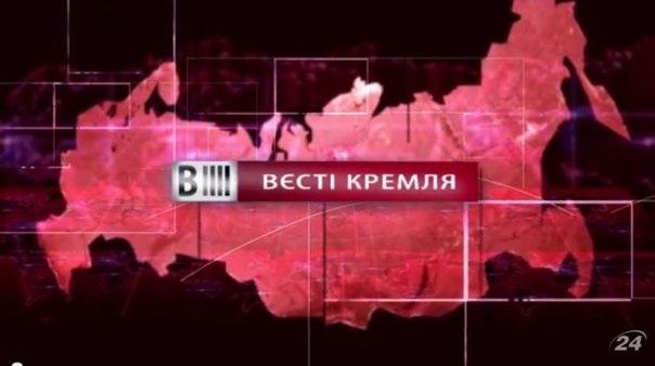 Вести Кремля. 17 июня