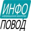 ИНФОПОВОД информационное агентство