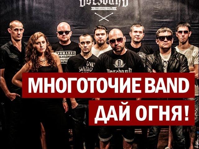 Многоточие Band Дай Огня! OFFICIAL VIDEO