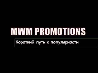 Продвижение творчества | MWM Promotions