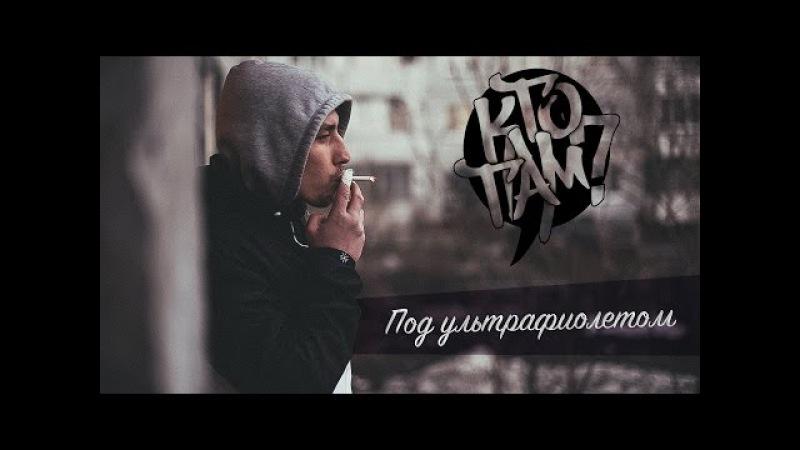 Кто ТАМ? - Под ультрафиолетом (Official video 2015)