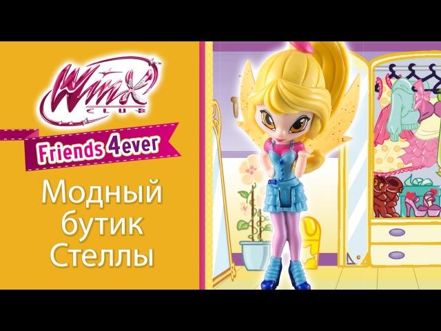 Клуб Винкс - Модный бутик Стеллы (Winx Avatar Story)