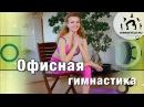 Офисная гимнастика Упражнения для оздоровления спины Комплекс со стулом