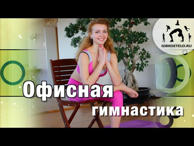 Офисная гимнастика / Упражнения для оздоровления спины / Комплекс со стулом