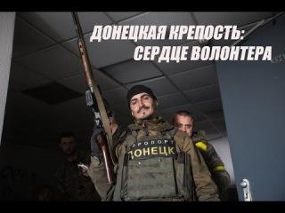 Руфер Мустанг снял фильм «Донецкая крепость»