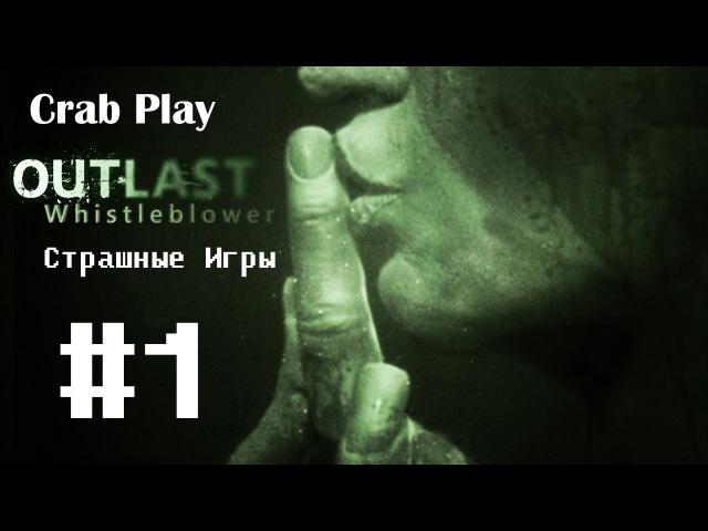 [Страшные Игры] - Outlast: WhistleBlower 1 (Плохой Сисадмин)