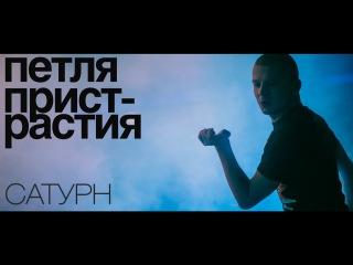 Петля Пристрастия - Сатурн / official live video / 19.02.2015 / Minsk, Re:Public