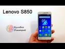 Lenovo S850. 4 ядра MTK 6582. 5 IPS HD.1 гб RAM. 13 мп. Обзор и игры. Кулибка Дмитрий